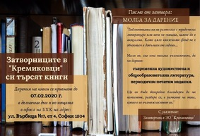 Books-for-Kremikovtsi-camp_1280x905_283x193_crop_and_resize_to_fit_478b24840a